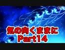【人智統合真国編】気の向くままにFateGrandOrder実況プレイ【Part14】