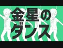 金星のダンス 歌ってみた【mono palette.】