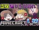 第93位:【Minecraft×人狼?】新マップでマイクラ人狼!今度は霊媒が2人!?【実況】 thumbnail