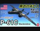 【WarThunder】 空戦RB グダるゆっくり実況α Part.17 黒衣の未亡人 編