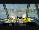 War Thunder SB 松本の空戦録 12月8日