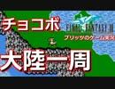 超名作ゲーム、ファイナルファンタジー3実況プレイ#11【初見プレイ】