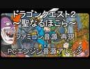 【ドラゴンクエスト2】~聖なるほこら~ ファミコン音源再現→PCエンジン音源
