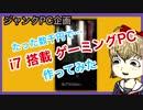第57位:【ジャンクPC企画】たった数千円で・・・i7搭載ゲーミングPC作ってみた!!【ネタ動画】