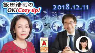 【有本香】飯田浩司のOK! Cozy up! 2018.12.11
