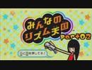 【02】凸凹姉妹のリズム天国【みんなのリズム天国】