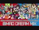 音MAD DREAM MEDLEY(2分ちょっとでわかるかもしれない音MAD DREAM MATCH)
