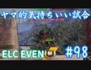 【WoT】ヤマ的気持ちがいい試合 #98 ELC EVEN【後付け実況】