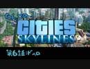 【ゆっくり実況】たんこのCities Skylines【第6話:ドゥロ】