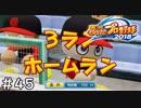 【11年目】2年連続甲子園!!【栄冠ナイン】#45