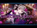 【TOTR】TALES M@STER シンデレラガールズメロディ - 神崎蘭子 特集
