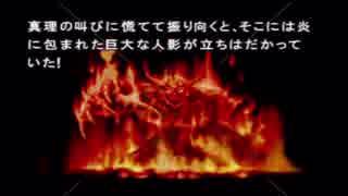 『かまいたちの夜~特別篇~』実況するばい part37