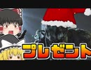 【ゆっくり実況】クリスマスが今年もやってくる~♪【Dead by daylight】