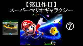 スーパーマリオギャラクシー実況 part7【ノンケのマリオゲームツアー】
