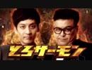 ゆっくりが語るM-1芸人 #11『とろサーモン / スーパーマラドーナ』