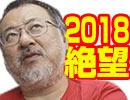 【会員限定】小飼弾の論弾12/4