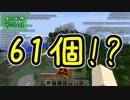 【Minecraft】きざはしるかのハードコア高さ縛り 第67話【ゆっくり実況】