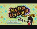 【03】凸凹姉妹のリズム天国【みんなのリズム天国】