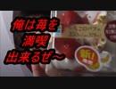 ファミリーマート いちごのパフェを食べてみた。