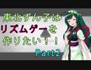 東北ずん子はリズムゲーを作りたい!! Part2