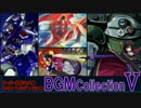 ■ 新・ゲーム映像と歌で振り返るスパロボ&ACEシリーズ BGM COLLECTION VOL.5 ■