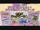 【Re-MeNT】星のカービィデスクでぽよっと★!おてつだいフィギュア