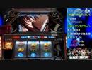 【パチスロ】BLACK LAGOON 2 [カットインALLを目指して] No.18