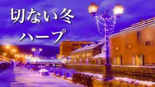 【アニメ/サントラ風】心温まる、癒しのハープ音楽【リラックスBGM】