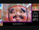 探訪オムニバス⑲(西日本遠征編2)