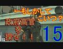 【メタギアOPS縛り実況】政府高官を探せ! #15