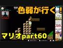 【スーパーマリオブラザーズ】色弱が行く!スーパーマリオpart60【感度5億】