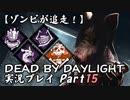 【ゾンビが追走!】 Dead by Daylight 実況プレイ Part15 【PS4】