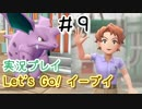相棒があまりにも可愛すぎるSwitch版ポケットモンスター Part9【Let's Go! イーブイ】
