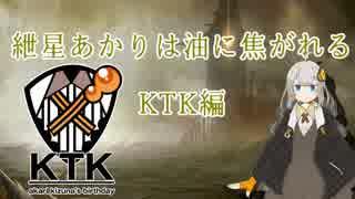 【MTG】紲星あかりは油に焦がれる KTK編【