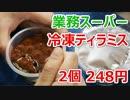 第30位:業務スーパー 冷凍ティラミス 248円 thumbnail