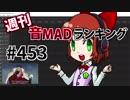週刊音MADランキング #453 -12月第2週