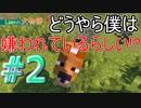 【マインクラフト】Lianの犬物語【マイクラ実況】#2
