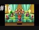 いろんな縛りで『マリオパーティ』ミニゲームアイランドを実況 #16
