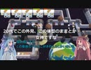 【オーバークック】琴葉姉妹の料理修行の旅 レシピ9