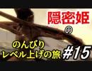 【字幕】スカイリム 隠密姫の のんびりレベル上げの旅 Part15