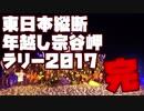東日本縦断年越し宗谷岬ラリー2017 最終回 【VOICEROID車載】