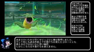【ピカブイ】ウツボット軸ドードリオ入り積みサイクル(全勝)