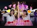 【星月雨×ゆりchuン】ラブポーション 踊ってみた【SAPPORO】