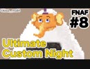 【実況】最高の夜を求めて『FNAF:Ultimate Custom Night』 #8