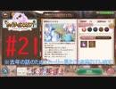 【実況】 少女のつむぐ夢の秘跡 【あいりすミスティリア!】 part21