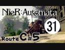 【ニーア実況♥C#5】儚きモノが溢れてる世界に Part.31【NieR:Automata】