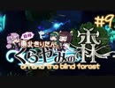 【Ori and the Blind Forest】自称東北きりたんとくらやみの森#9【VOICEROID実況】