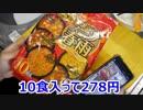 【業務スーパー】10食 278円のスパイシースープ春雨