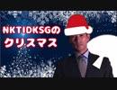 NKTIDKSGのクリスマス