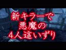 "【DbD】新キラー""""レジオン""が強すぎた!"
